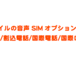 LINEモバイルの音声通話SIMオプション留守番電話・割込通話・転送電話・国際通話・国際ローミング