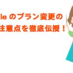 U-mobile(ユーモバイル)のプラン変更はココを見て!コース・SIM・契約変更の方法と注意点!