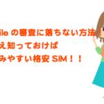 U-mobile(ユーモバイル)の審査に落ちない方法を徹底伝授!