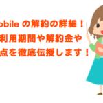 U-mobile(ユーモバイル)の最低利用期間/違約金(解約金)、解約方法/MNP転出方法や注意点まとめ