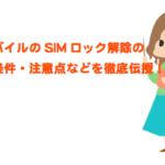 Ymobile(ワイモバイル)のSIMロック解除方法や条件や注意点!iPhoneはできる?