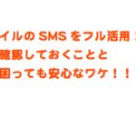 Yomobile(ワイモバイル)のSMS(ショートメッセージ)の詳細!料金・送れない受信できないときの対処法!