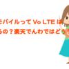 楽天モバイルでVoLTEは利用できる?楽天でんわはどう?