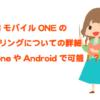 OCNモバイルONEでテザリングする裏技方法と対応機種(iPhone/Android)や注意点を徹底伝授!