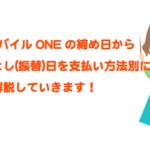 OCNモバイルONEの締め日から引き落とし日(振替日 )までの支払いの流れを解説!