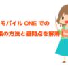 OCNモバイルONEで電話帳移行する方法(Android/iPhone)OCNでんわはどうなるの?