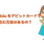 U-mobile(ユーモバイル)をデビットカードで申し込む裏技がある?