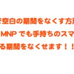 U-mobile(ユーモバイル)のMNPを即日開通で空白期間(不通期間)をなくす方法がある!