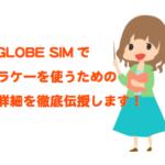 BIGLOBE SIM(ビッグローブSIM)はガラケーは使えるの?に対する全詳細!