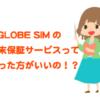 BIGLOBE SIMの端末保証サービスは必要!?持ち込み端末の故障や修理に対応可能!