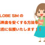 BIGLOBE SIM(ビッグローブSIM)の通話料を安くする方法を徹底伝授!