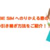 BIGLOBE SIM(ビッグローブSIM)でLINEを引き継ぐいちばん簡単な方法をご紹介!