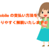 U-mobile(ユーモバイル)の支払い方法についてわかりやすく解説!