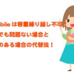 本当にU-mobile(ユーモバイル)は容量の繰り越しはできない?