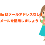 U-mobile(ユーモバイル)はメールアドレス・メールアカウントはなし!解決方法を伝授!