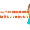 U-mobile(ユーモバイル)が口座振替対応!?銀行引き落としで利用する方法!