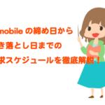 U-mobile(ユーモバイル)の締め日から引き落とし日までのスケジュールを徹底確認!