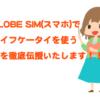 BIGLOBE SIM(スマホ)ではおサイフケータイは利用可能!だけど注意点もある!