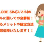 BIGLOBE SIM(スマホ)のメールに関しての全詳細!キャリアメールは使えないけど設定も簡単!