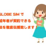 BIGLOBE SIM(スマホ)は未成年が契約できるって本当!?