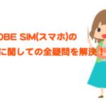 BIGLOBE SIM(スマホ)のSMS(ショートメッセージ)に関しての疑問を徹底解明!