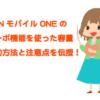 OCNモバイルONEのターボはデータ容量を節約できる機能!注意点も合わせて紹介!