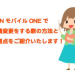 OCNモバイルONEは名義変更ができる格安SIM!その方法とルールを確認!