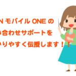 OCNモバイルONEの問い合わせ・サポートの電話やメールでの方法と注意点!