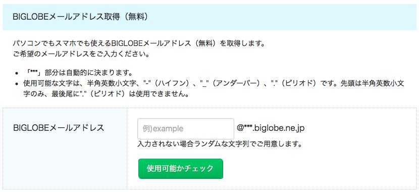 「BIGLOBEモバイル メール 取得」の画像検索結果