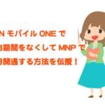 OCNモバイルONEへMNPで即日開通で空白期間をなくしてすぐ使える方法を徹底伝授!