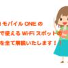OCNモバイルONEはWi-Fiスポットを無料で使えるのでわかりやすく解説!