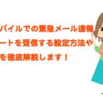 Ymobile(ワイモバイル)での緊急速報メール(Jアラート/エリアメール)の設定や受信方法の詳細!