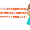 ワイモバイルでの名義変更の全詳細!改姓(改名)/譲渡/継承/請求先(支払人)変更について!