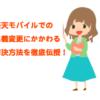 楽天モバイルでの名義変更に対しての改姓/MNP転出(転入)/未成年での解決方法!