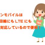 トーンモバイルは3G回線もLTE(4G回線)も使える格安スマホなので便利です!