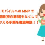 DMMモバイルで不通期間(空白期間)をなくしてMNPで即日開通をする方法と手順を解説