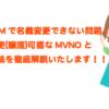 """格安SIMで""""名義変更できない問題""""を解説して譲渡できるMVNOをご紹介!"""