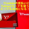 Ymobile(ワイモバイル)をヤフーカードで支払いをする際に得する方法や注意点を伝授!