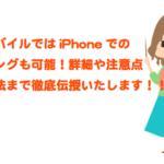Ymobile(ワイモバイル)ではiPhoneでテザリングができるので詳細をご紹介!