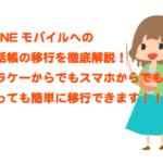 トーンモバイルのTONEスマホへ電話帳(アドレス帳)を移行する方法を徹底解説!