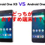 ワイモバイルのAndroid One「X2」と「X3」の違いを比較!おすすめはどっち!?