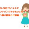 BIGLOBEモバイルでソフトバンクのiPhoneは使える?もっとも簡単な代替法を伝授!