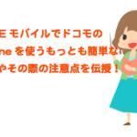 トーンモバイル(TONESIM)でドコモのiPhoneを使う為のもっとも簡単な詳細と注意点!
