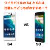 Ymobile(ワイモバイル)の【S4】【S3】比較すれば違いと選ぶべきAndroidOneがわかる!