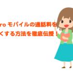 nuroモバイル通話料やnuroモバイルでんわ/10分かけ放題を使って安くする方法