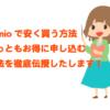 IIJmioを安く買う!申し込みでお得な方法を徹底伝授!