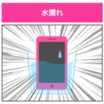 IIJmioのつながる端末保証【必要かがわかる】iPhone/Androidなど持ち込み端末の保証。登録や解約も確認!