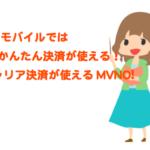 auかんたん決済がUQモバイルでは使える!格安SIM(MVNO)でキャリア決済が使えない問題を解決!