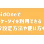 AndroidOne(アンドロイドワン)でおサイフケータイが使えるのはどの機種?利用方法や設定方法も解説!