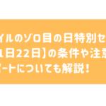 ワイモバイルのゾロ目の日特別セール【毎月11日22日】の条件や注意点!購入サポートについても解説!